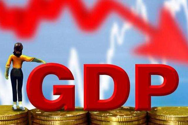 湖北前三季度GDP增长7.9% 高出全国平均水平1.2%