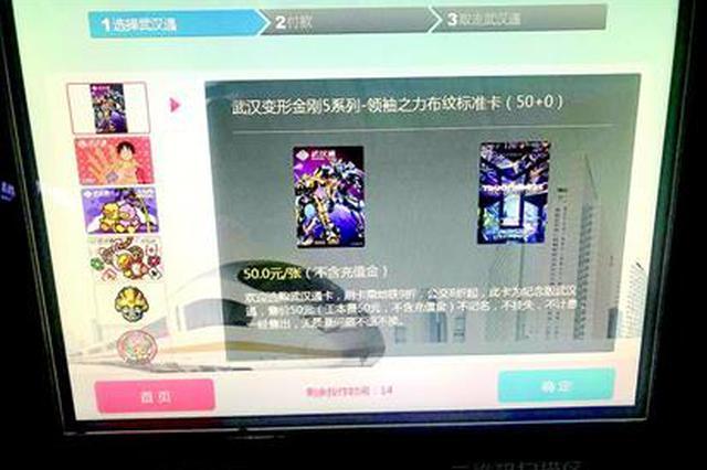 自助售卡機只賣紀念版武漢通 官方:普通卡只能人工購買