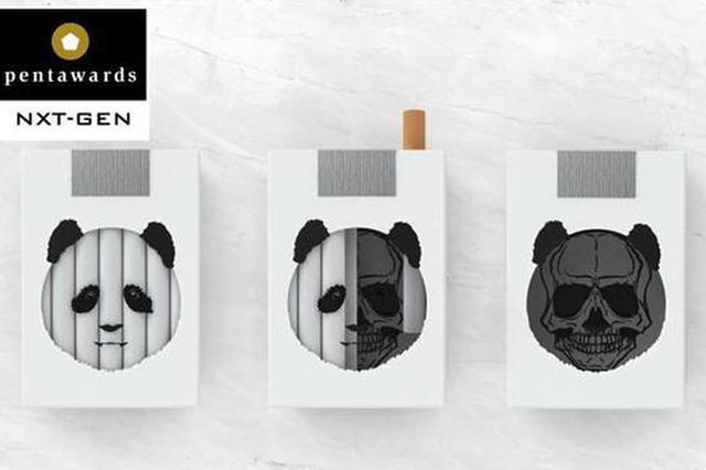 煙盒上熊貓變骷髏頭 武漢大學生創意設計獲國際大獎