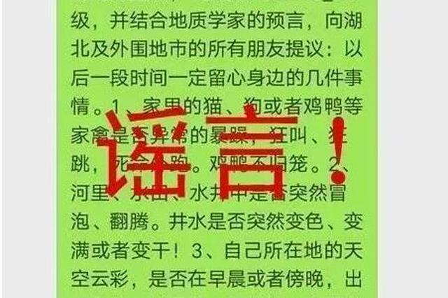 傳湖北將有7-8級地震?省地震局回應:謠言