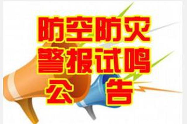 注意!武漢今天下午16時將試鳴防空防災警報