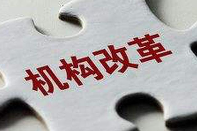 湖北省機構改革正式全面實施 省級黨政機構共設60個