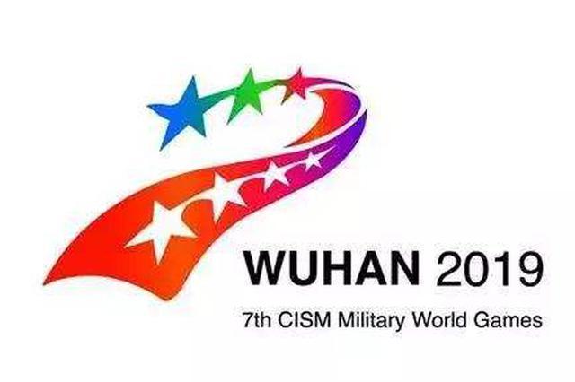 違規濫用武漢軍運會標志 或將面臨最高15萬元處罰