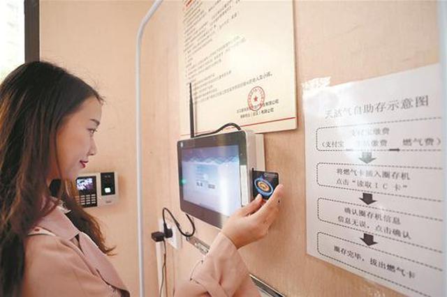 武汉天然气圈存机突破1300台 市民缴费不必跑营业厅