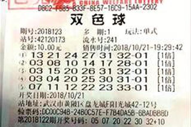 黄陂幸运彩民临时改蓝球号让他收获921万