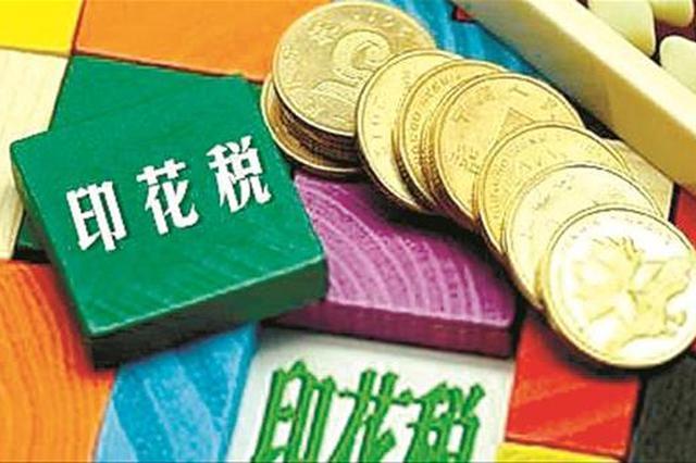印花税法征求意见税率不变 专家表示对股市影响不大