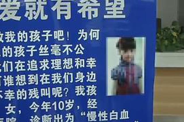 夫妻盗用女孩照片沿街乞讨 不料被女孩亲妈撞见了