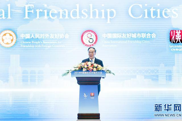 中国国际友好城市大会在武汉开幕 王岐山出席并发言