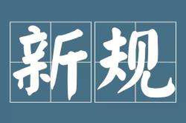 武汉出台新规:四类人员终身禁止从事司法鉴定业务