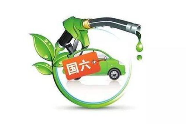 提质不提价 2019年1月起武汉全面供应国六油品