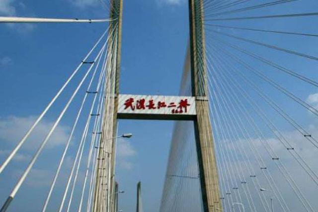 今年最后四个周末 武汉长江二桥匝道依次封闭维修