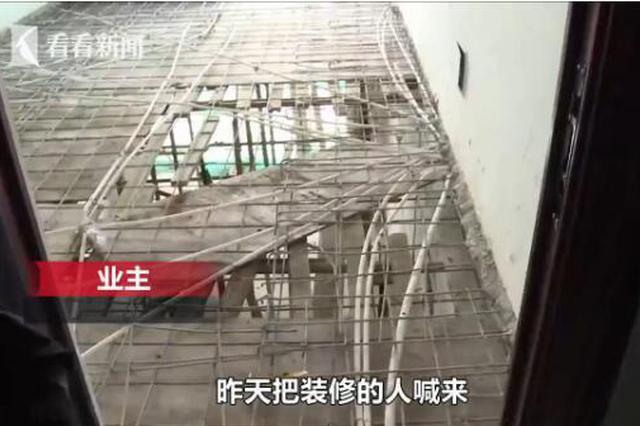 """新房混凝土楼板竟凭空""""消失"""" 开发商:不清楚"""