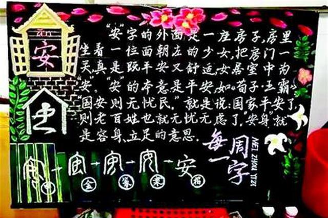 武昌一小学每周出板报画说汉字 引家长和学生围观