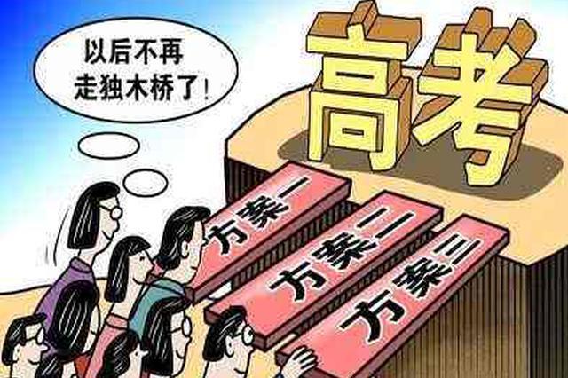 江城高中新高考选科悄然启动 有学校推出高考套餐