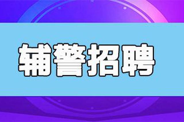 武汉边防检查站招聘辅警55名 月薪6000元!