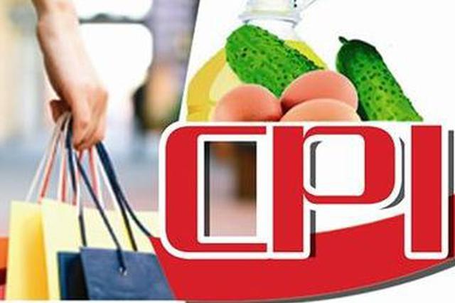 11月份武汉市CPI同比上涨2.5% 近5个月环比首次下跌