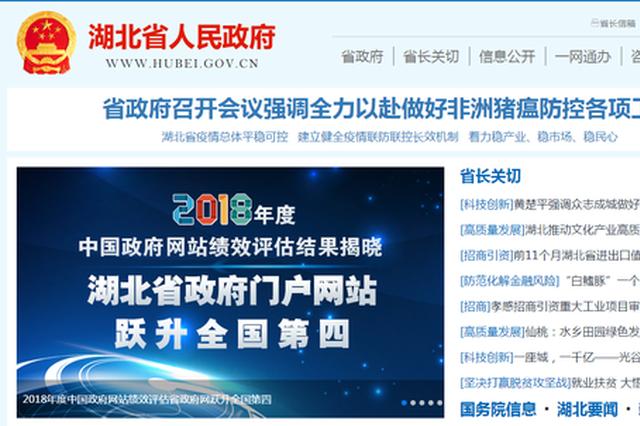 湖北省政府门户网站跃升全国省级政府门户网站第4