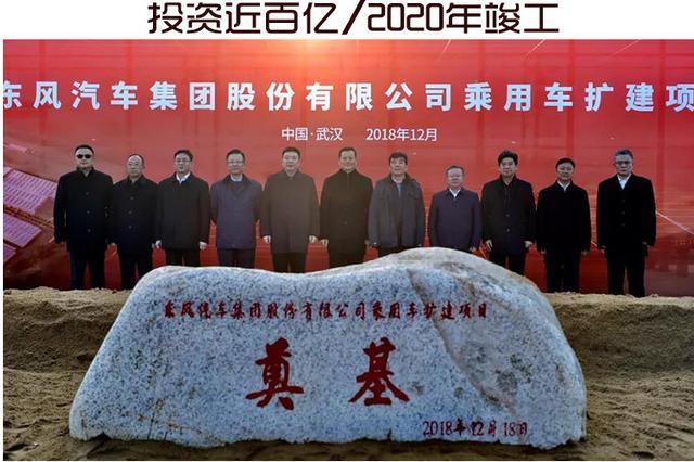 东风公司乘用车扩建项目在汉奠基 产能规模30万辆