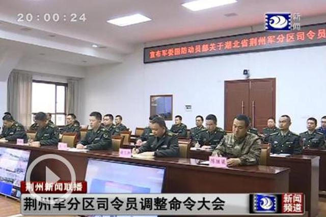 荆州军分区司令员调整 赵瑞兵任荆州军分区司令员