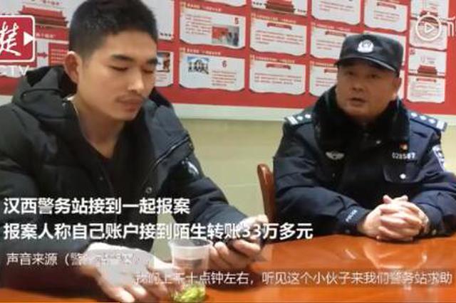 武汉一打工小伙银行卡上多了33万 寝食难安选择报警