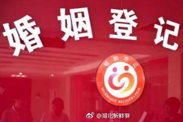武汉市洪山区婚姻登记处搬家 14日起在新址办公