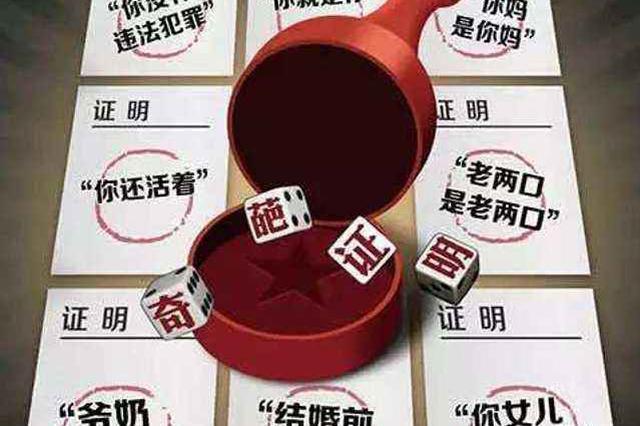 让市民少跑冤枉路 武汉一次性取消125项证明事项