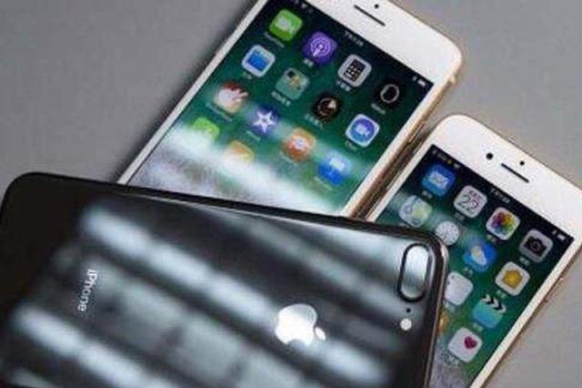 """苹果手机降价幅度""""千元起步"""" 这款机型跌价最快"""