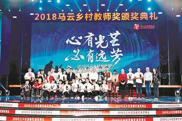第4届马云乡村教师奖颁奖 湖北1名校长和4名教师获奖