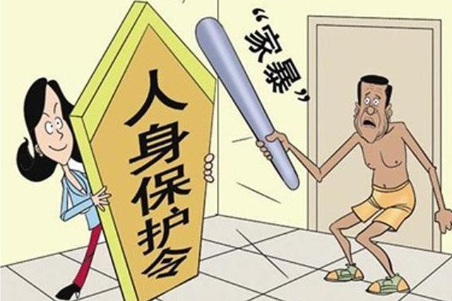 反家暴武汉六方联动 近3年签发17份人身安全保护令