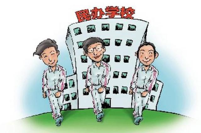 省政协委员彭秀春建议 让民办高校能留住人才