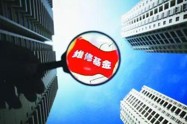 武汉去年用了2.95亿住宅维修资金 外墙维修花钱最多