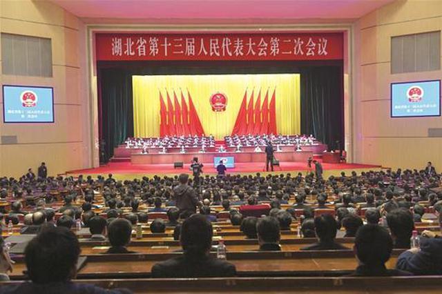 湖北省十三届人大二次会议闭幕 推动湖北高质量发展