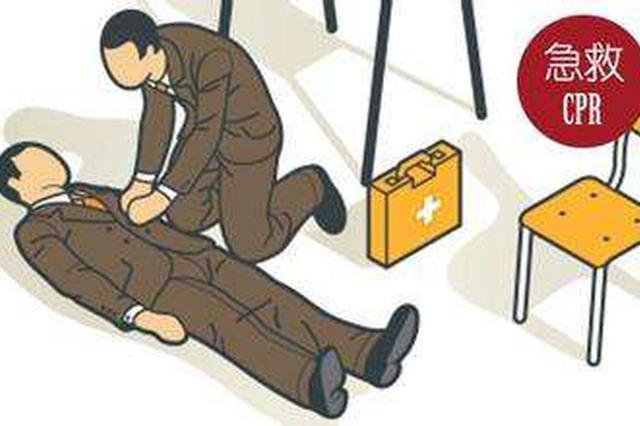 我国每年55万人因心梗猝死 学习急救技能跑赢死神