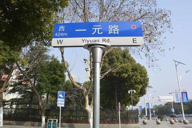 武汉一些道路命名重音近音遭市民质疑 规划部门回应