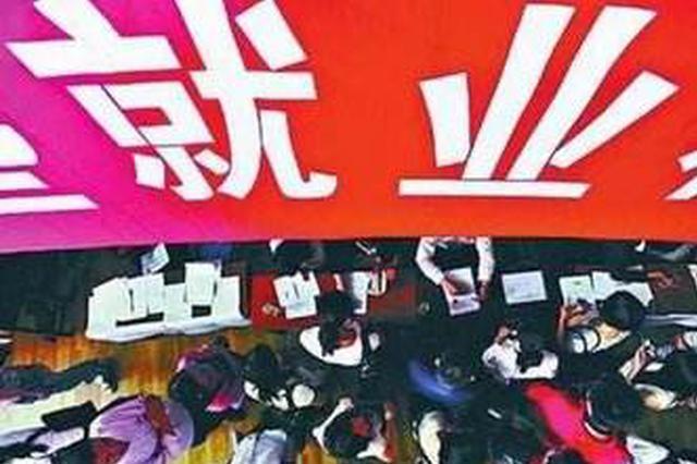 2019年武汉确保新增就业20万人 失业率控制在3.2%以内