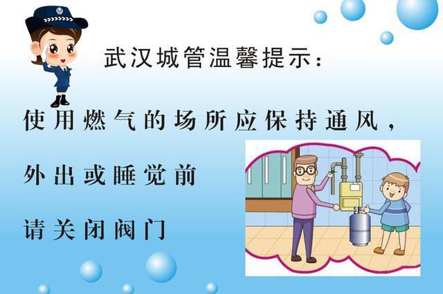 春节即将来临 武汉城管提醒市民安全使用燃气