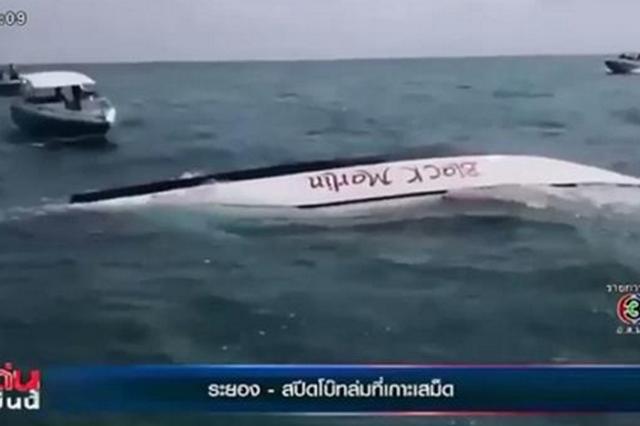 泰国沙美岛发生快艇倾覆事故 2名中国游客受伤