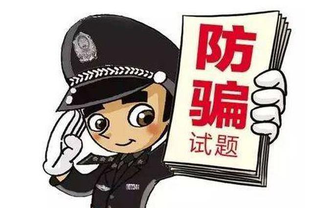 """男子""""托梦认女""""骗学生近万元学费 现已被警方抓获"""