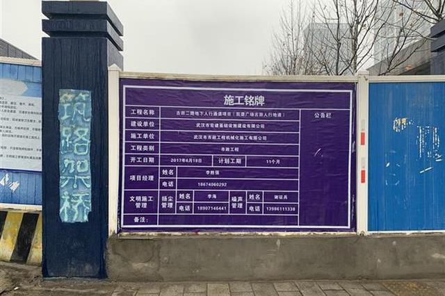武汉一地下人行通道逾期8个月未完工 项目方回应