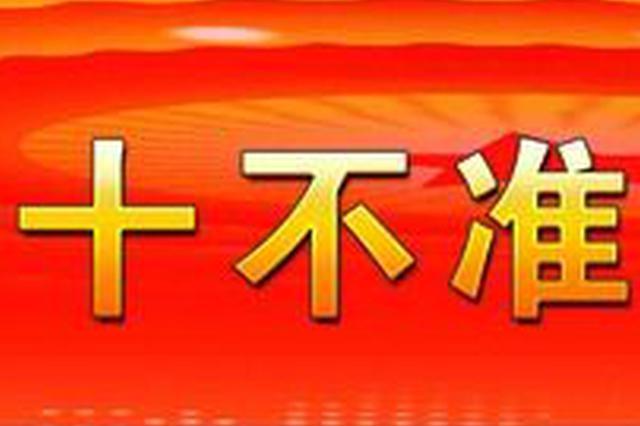 """武汉市出台""""十不准"""":不得滥设微信QQ工作群"""