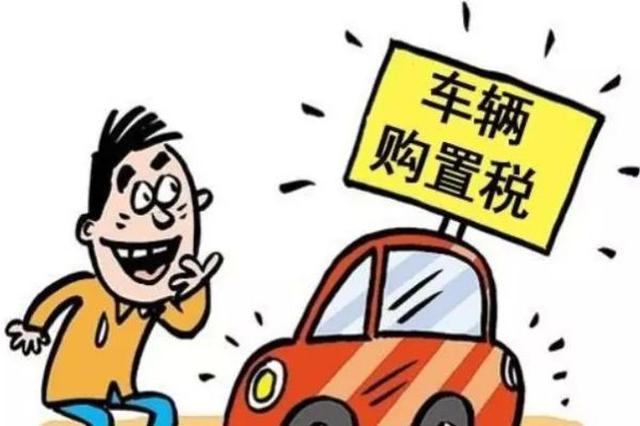 车辆购置税22日至28日暂停办理 车主可先验车后上牌