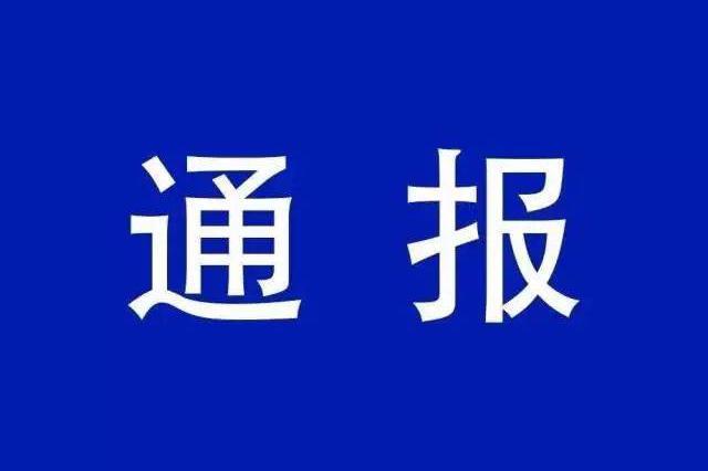 咸宁市公安局党委委员、政治部主任陈荣华被审查调查