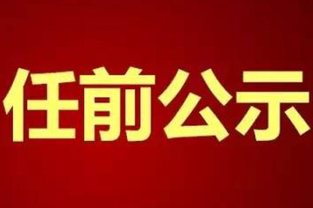 宜昌干部任前公示公告 3人拟任市直正县级单位正职