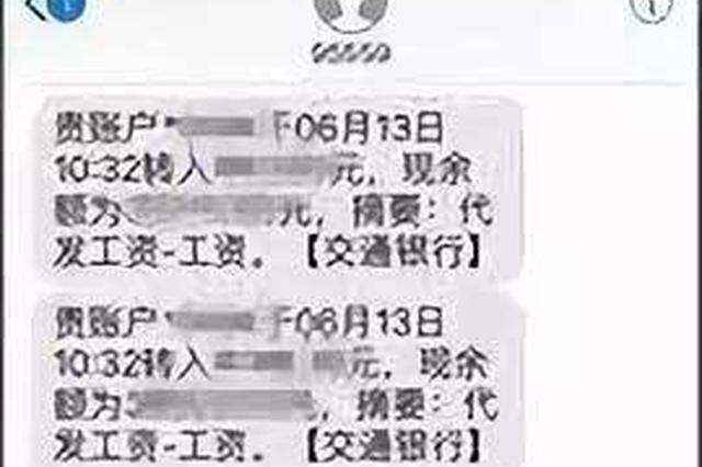 男子自编银行短信忽悠卖家 骗6人获利万元被逮捕