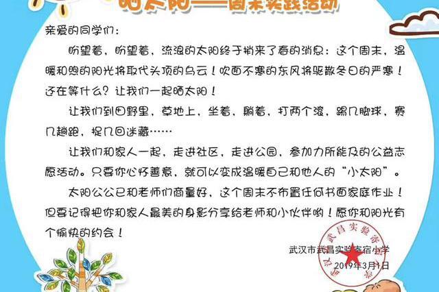 武汉本周末终于要晴了 学生收到作业——晒太阳