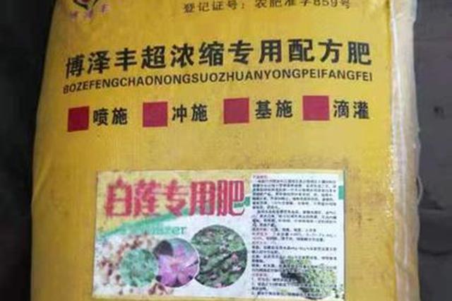 麻城男子混卖低劣农资 销售货值十万余元获刑