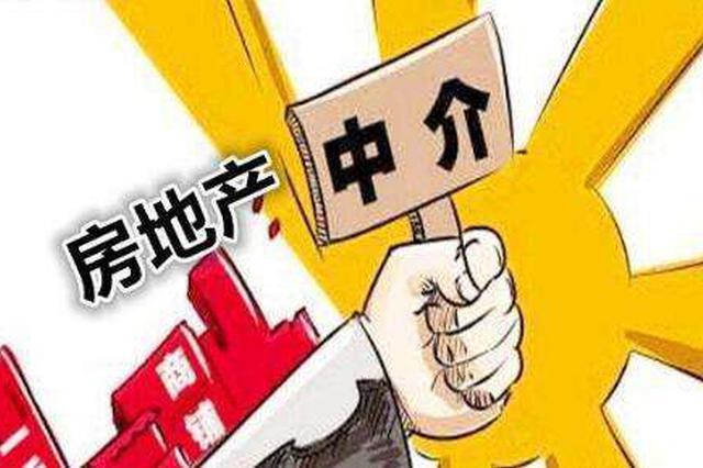 武汉清理公布492家不符要求的房产中介