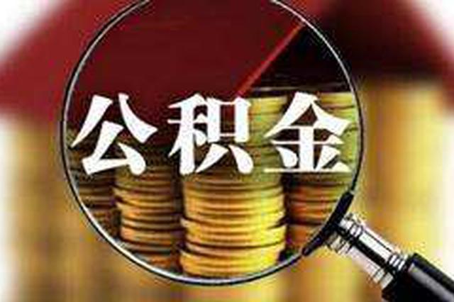 武汉公积金新增江北片服务网点 在芦沟桥路