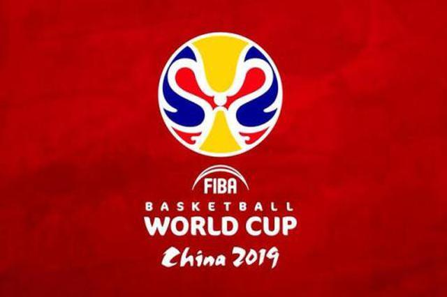 男篮世界杯小组抽签 在武汉可以看俄罗斯阿根廷