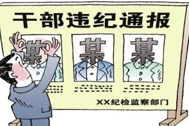 武汉通报6名干部典型问题 违规收送名优特产谋取私利